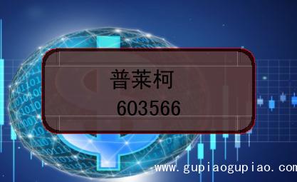 普莱柯的股票代码是(603566)