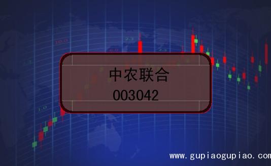 中农联合的证券代码(003042)