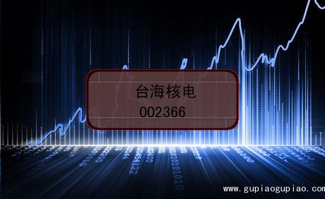 台海核电上市编码(002366)