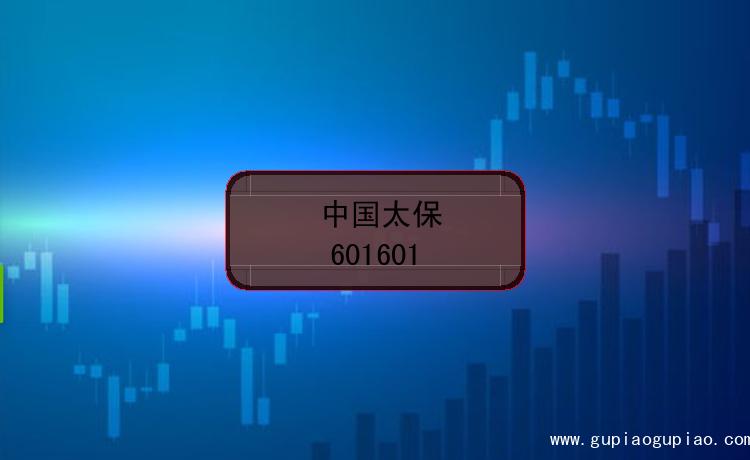中国太保股票代码(601601)